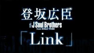 登坂広臣(三代目J Soul Brothers)/Link (Album『PLANET SEVEN』収録曲)