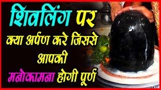 Shiv Puja Me Kabhi Na Kare Ye Bhul aur Shiv Ling Par Bel Patra Chadhane Ka Mantra -