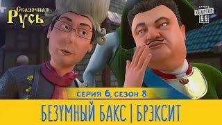 Премьера! Новая Сказочная Русь 8 сезон, серия 6 | Безумный Бакс | Брэксит