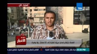 مراسل قناة تن وتغطية لاثار حريق العتبة واخر المستجدات بالمنطقة