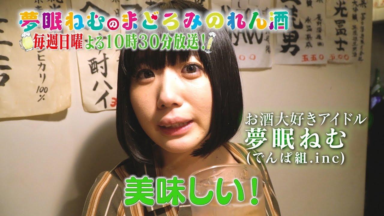 BS日テレ「夢眠ねむのまどろみのれん酒」PR映像