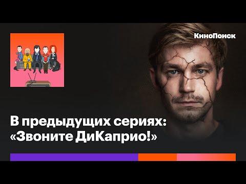 «Звоните ДиКаприо!»: Самый смелый и актуальный российский сериал