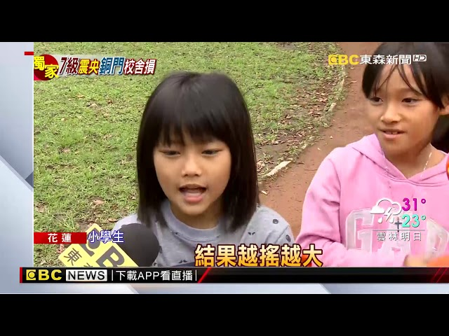 花蓮銅門7級震後 東森新聞重回震央直擊