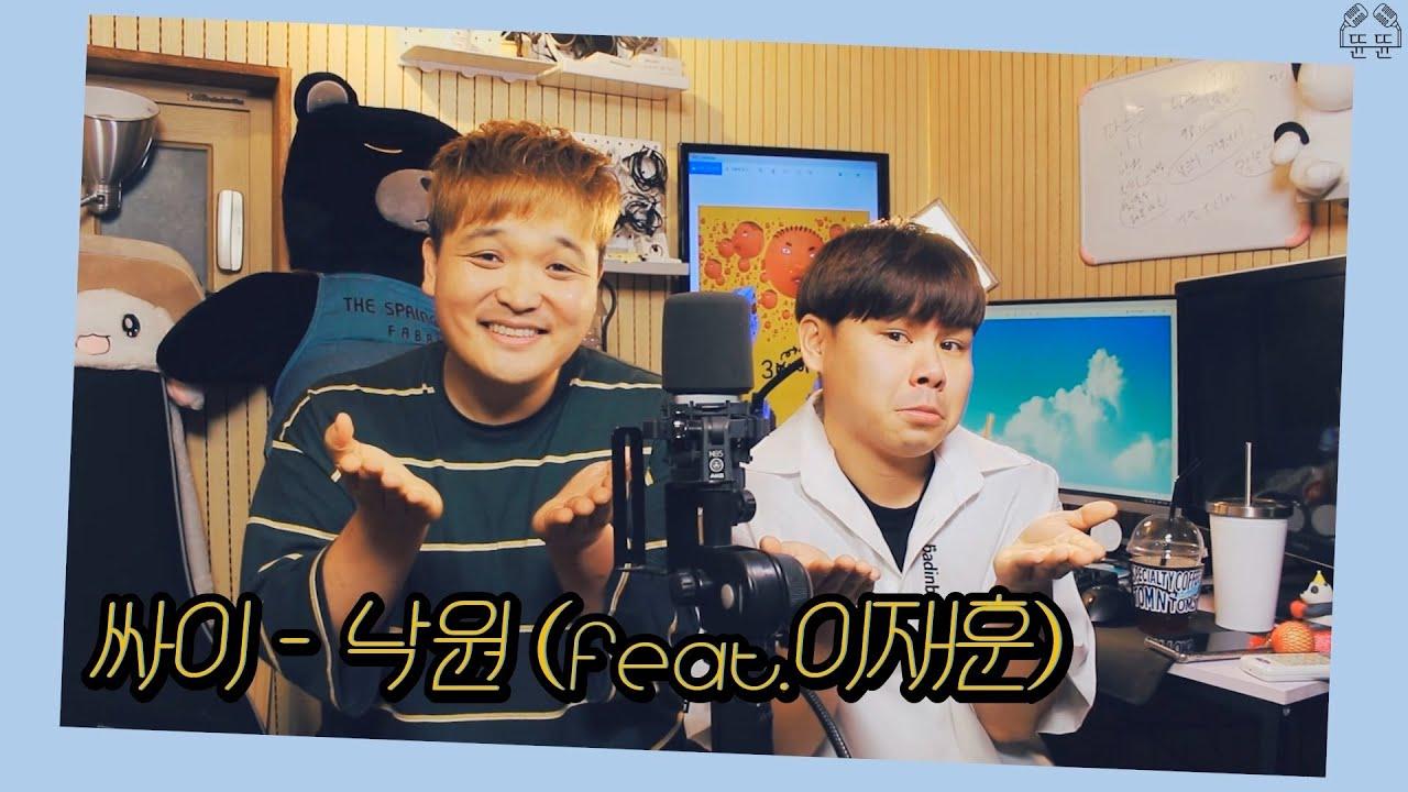 [추억의 노래방] 싸이 - 낙원 Feat.이재훈 Cover by 뜐뜐, 신얼