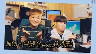 [추억의 노래방] 싸이 - 낙원 Feat.이재훈 Cov…