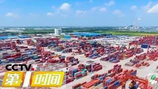 《第一时间》 20191209 1/2| CCTV财经