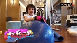 [我们在一起] 运动小达人们的有趣运动 | CCTV少儿