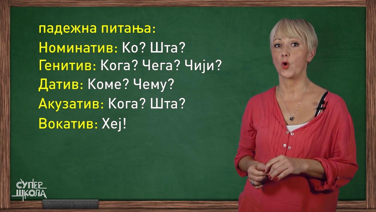 Imenice - deklinacija - Srpski jezik za 5. razred (#52
