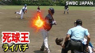ライパチはなぜ死球だらけなのか…解明!SWBC JAPANで早速2発! thumbnail