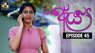 Aeya Episode 45 || ''ඇය ''  ||  24th December 2019 Thumbnail