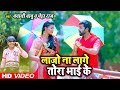 लाजो ना लागे तोरा भाई के - Bawali Babu & Neha Raj - Bhojpuri Song 2019 New