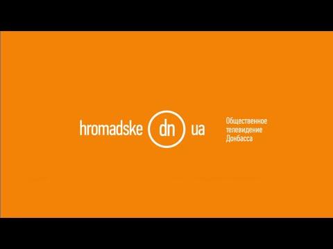 Общественное ТВ Донбасса - это Громадське телебачення Донбасу