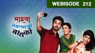 Mazhya Navryachi Bayko | Marathi Serial | Episode 212 | Zee Marathi Tv Show | Webisode