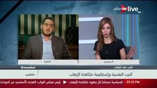 مانشيت: الحرب النفسية وإستراتيجية مكافحة الإرهاب .. د. إبراهيم مجدي