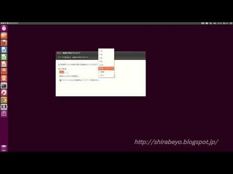 Ubuntuで画面の明るさとロックの設定をしてみましたLinux Ubuntu 1204