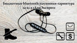 Бюджетные bluetooth-наушники-гарнитура за $2.5 сАлиЭкспресс