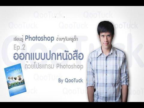 ออกแบบปกหนังสือ ด้วยโปรแกรม Photoshop Ep.2 by.QooTuck