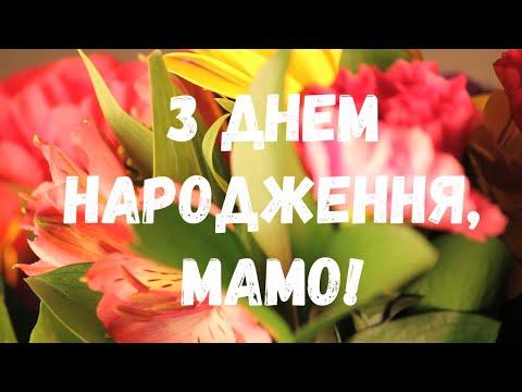 З Днем Народження, Мама! Красиве привітання для мами на день народження. Музыкальна відео листівка