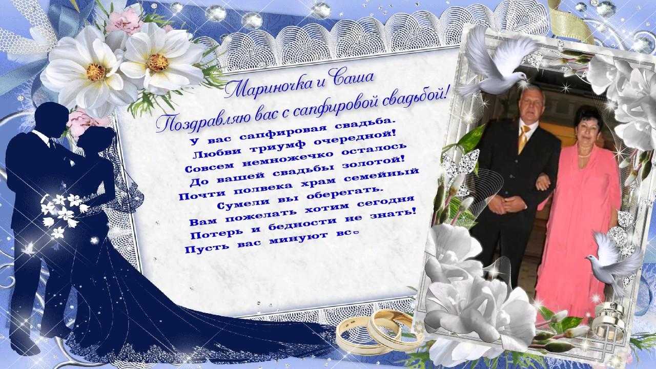 Открытки с сорокапятилетием свадьбы