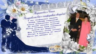 Поздравляю  с сапфировой свадьбой