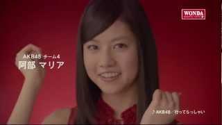 AKB48 阿部マリア ワンダ モーニングショット CM 「メッセージ篇」
