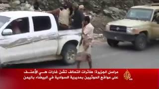 مليشيا الحوثي تستهدف منازل المدنيين