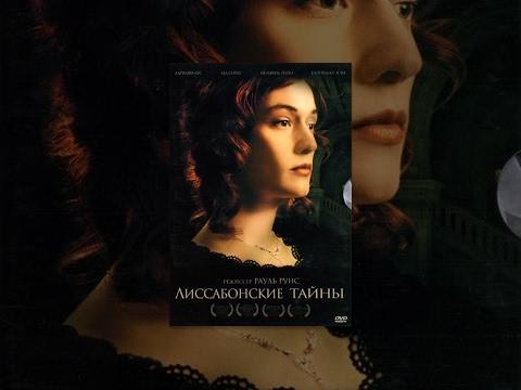 Лиссабонские тайны / Mysteries of Lisbon (1 серия) (2010) фильм