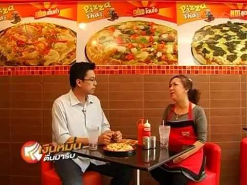 แฟรนไชส์ ร้านพิซซ่าไทย Pizza Thai เป็นยังไง?