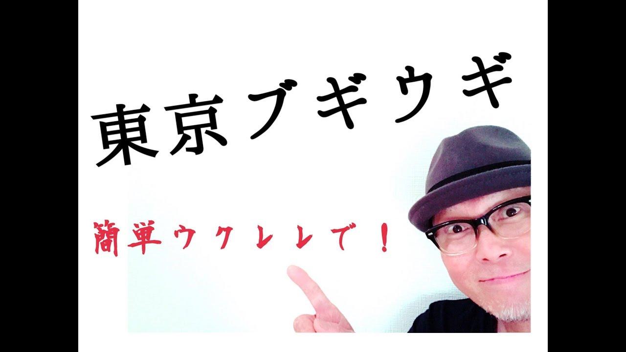 東京ブギウキ  【ウクレレ 超かんたん版 コード&レッスン付】GAZZLELE