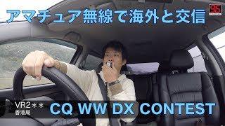 CQ WW DX Contestに参加してみた アマチュア無線で海外と交信! 96ch