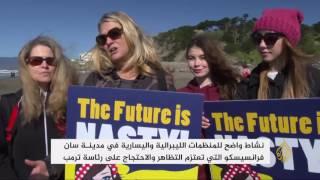 نشاط سياسي قبيل مظاهرات مناهضة لترمب بسان فرانسيسكو