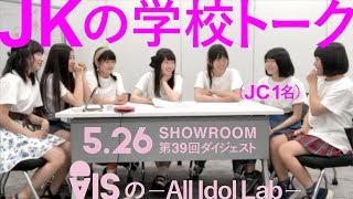 5月26日にSHOWROOMにて配信された「AISの-All Idol Lab-」第39回。 http...