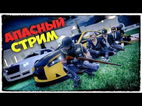 ВОСКРЕСНЫЙ СТРИМ ПО ГТА 5 ОНЛАЙН (GTA 5 ONLINE)