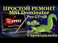 Простой ремонт ноутбука MSI Dominator Pro GT72S, крокодилы и сложности диагностики