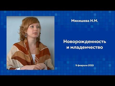 Мякишева Н.М. Новорожденность и младенчество. 09/02/2015