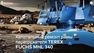 Ремонт рамы перегружателя(Пример капитального ремонта рамы перегружателя на примере ремонта рам TEREX FUCHS MHL 340 для Уральской Металлолом..., 2015-05-06T08:56:24.000Z)