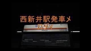 西新井駅発車メロディ