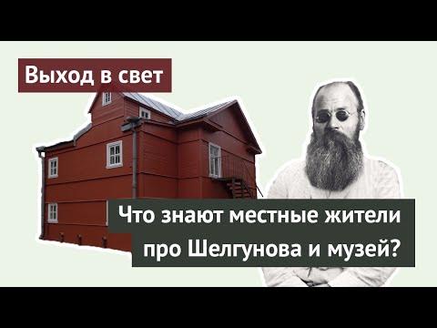 """""""Выход в свет"""" или что знают местные жители про Шелгунова и музей?"""