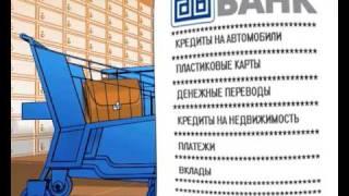 Банк ПСБ. Анимационная трехмерная реклама.