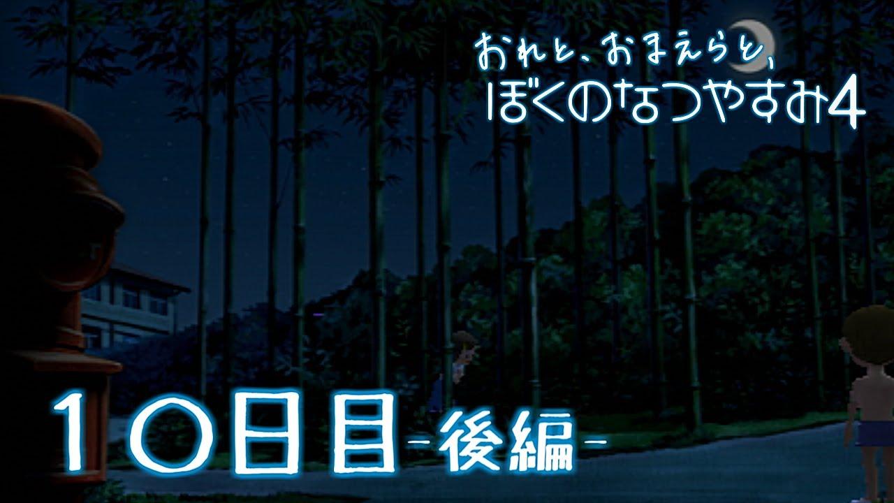 【8月毎日】おれと、おまえらと、ぼくのなつやすみ4【実況】10日目-後編-
