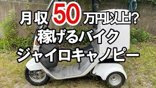 梅雨の時期でも月収50万円以上‼可能!? ジャイロキャノピー65.550km ⑨