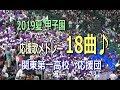関東第一高校・応援歌メドレー全18曲♪ 西部警察、大進撃、男の勲章他♪【高校野球・2019夏の甲子園】