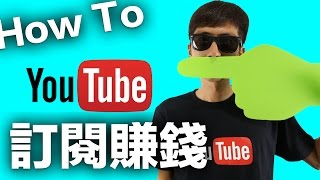 youtube訂閱人數增加的方法(如何讓陌生人愛上你)EP5 (中文字幕)