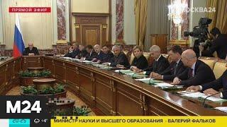 Проходит первое заседание обновленного правительства - Москва 24
