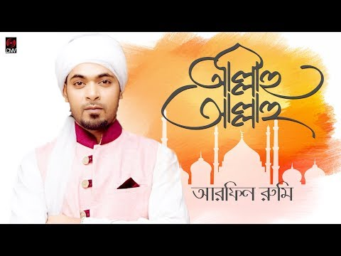 Allahu Allahu by Arfin Rumey | Islamic Bangla Song 2018 | Full HD