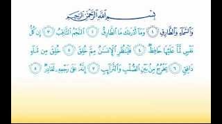 Surat At-Tariq 86 سورة الطارق - Children Memorise - kids Learning quran