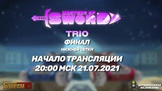 Kpblcbl vs Banged | Masters of the sword. TRIO I Финал н.с. | 21.07.2021