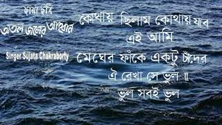 BHUL SABI BHUL ভুল সবই ভুল - সুজাতা চক্রবর্ত্তীর গাওয়া গানের সুর