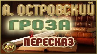 ГРОЗА. Александр Островский