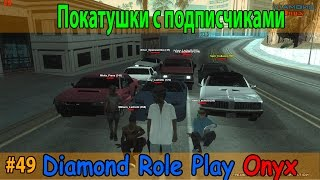Diamond Rp Onyx | [49] | Покатушки с подписчиками